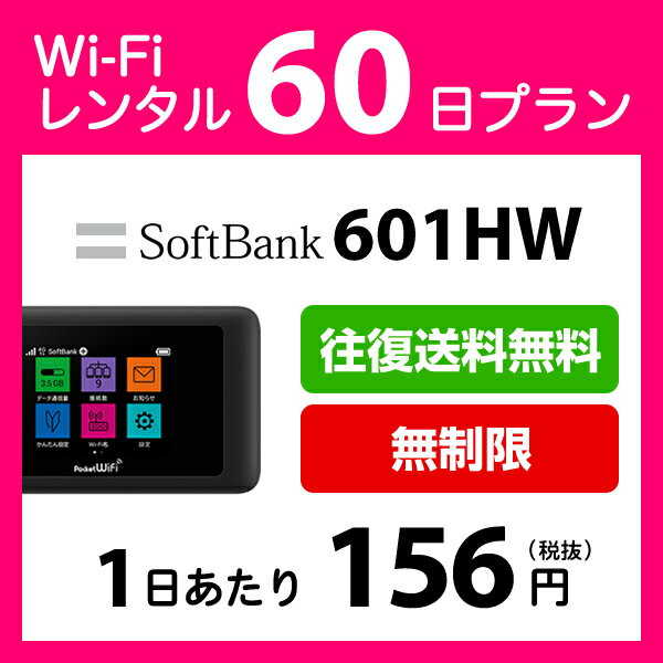 WiFi レンタル 60日 無制限 10,300円 LTE 2ヶ月 ソフトバンク 601HW インターネット ポケットwifi 即日発送 レンタルwifi
