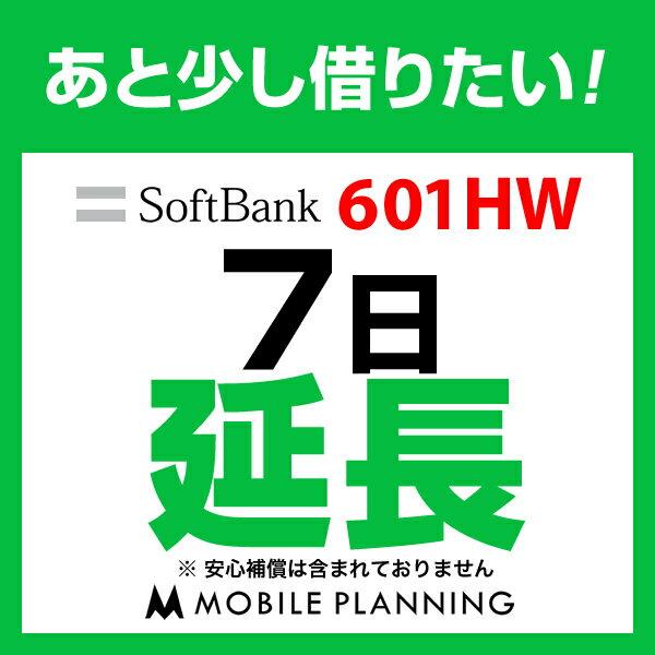 601HW_7日延長専用 wifiレンタル 延長申込 専用ページ 国内wifi 7日プラン