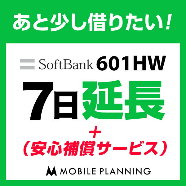 601HW_7日延長専用(+安心補償) wifiレンタル 延長申込 専用ページ 国内wifi 7日プラン