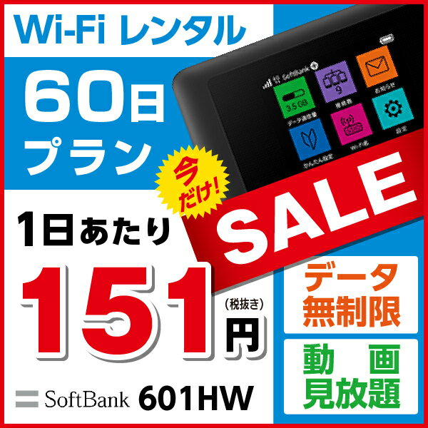 【セール中】WiFi レンタル 60日 無制限 9790円 LTE 2ヶ月 ソフトバンク 601HW インターネット ポケットwifi 即日発送 レンタルwifi