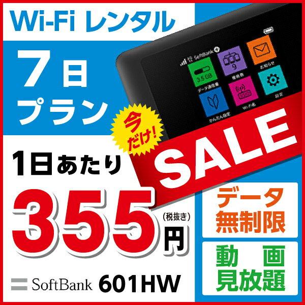 【セール中】WiFi レンタル 7日 無制限 2690円 LTE 1週間 ソフトバンク 601HW インターネット ポケットwifi 即日発送 レンタルwifi