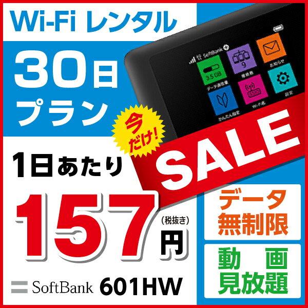 【セール中】WiFi レンタル 30日 無制限 5100円 LTE 1ヶ月 ソフトバンク 601HW インターネット ポケットwifi 即日発送 レンタルwifi
