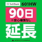【レンタル】 601HW_90日延長専用 wifiレンタル 延長申込 専用ページ 国内wifi 90日プラン