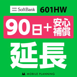 SoftBankPocketWiFi601HW(無制限)延長プラン