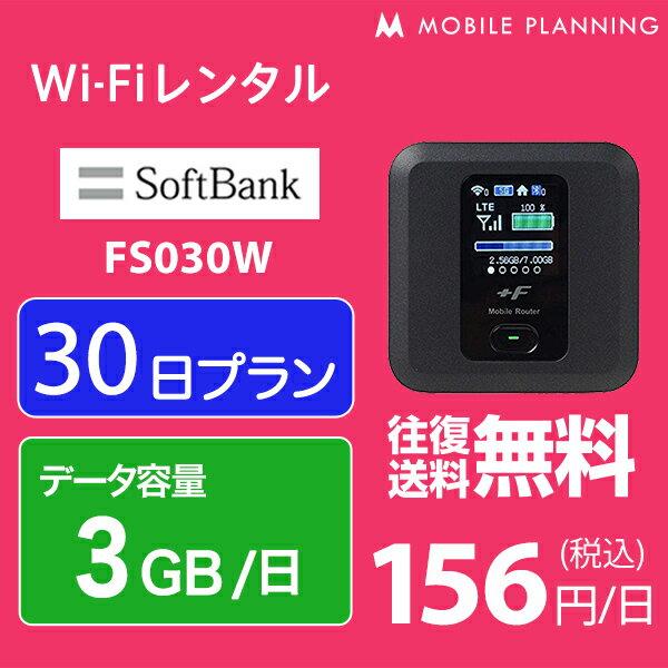 【レンタル】 WiFi 30日 無制限/月、3GB/日 4,680円 LTE ソフトバンク FS030W インターネット ポケットwifi 即日発送 レンタルwifi