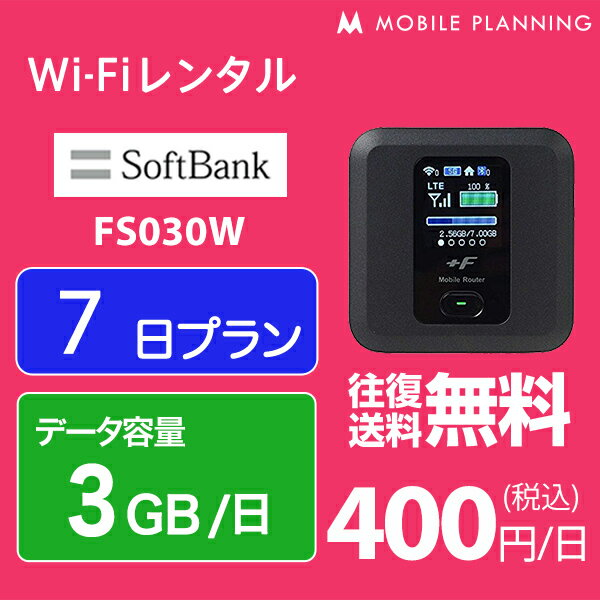 【レンタル】 WiFi 7日 無制限/月、3GB/日 2,800円 LTE ソフトバンク FS030W インターネット ポケットwifi 即日発送 レンタルwifi