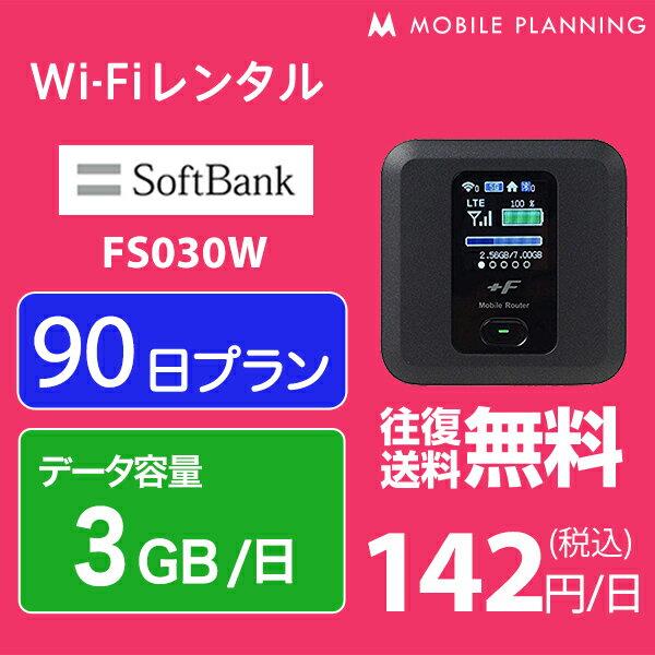 【レンタル】 WiFi 90日 無制限/月、3GB/日 12,800円 LTE ソフトバンク FS030W インターネット ポケットwifi 即日発送 レンタルwifi