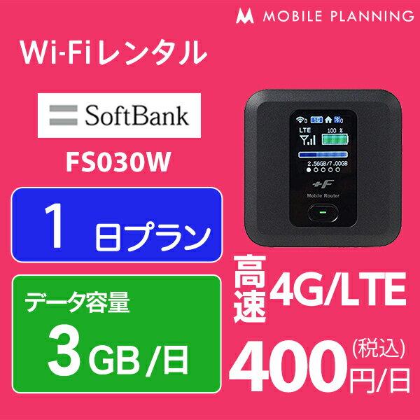 【レンタル】 WiFi 1日 無制限/月、3GB/日 400円 LTE ソフトバンク FS030W インターネット ポケットwifi 即日発送