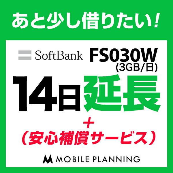 FS030W_14日延長専用(+安心補償) wifiレンタル 延長申込 専用ページ 国内wifi 14日プラン