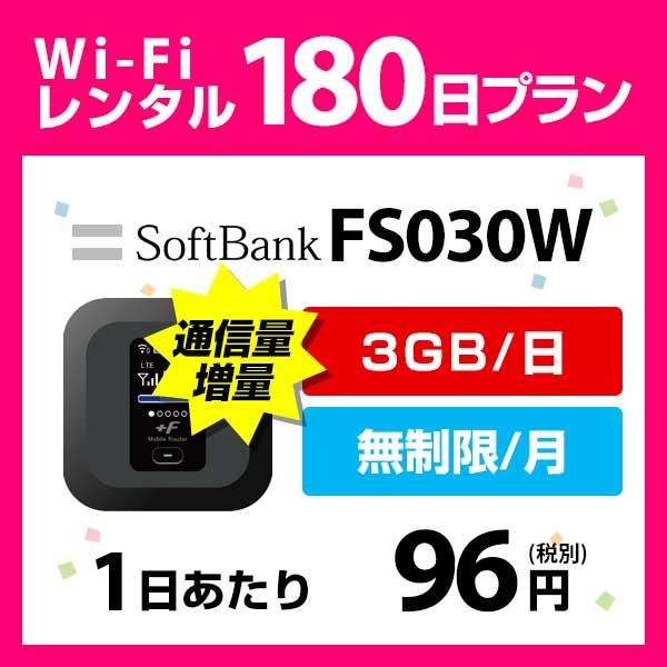 WiFi レンタル 180日 無制限/月 19,000円 LTE ソフトバンク FS030W インターネット ポケットwifi 即日発送 レンタルwifi