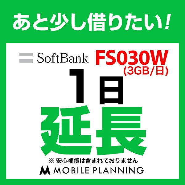 FS030W_1日延長専用 wifiレンタル 延長申込 専用ページ 国内wifi 1日プラン