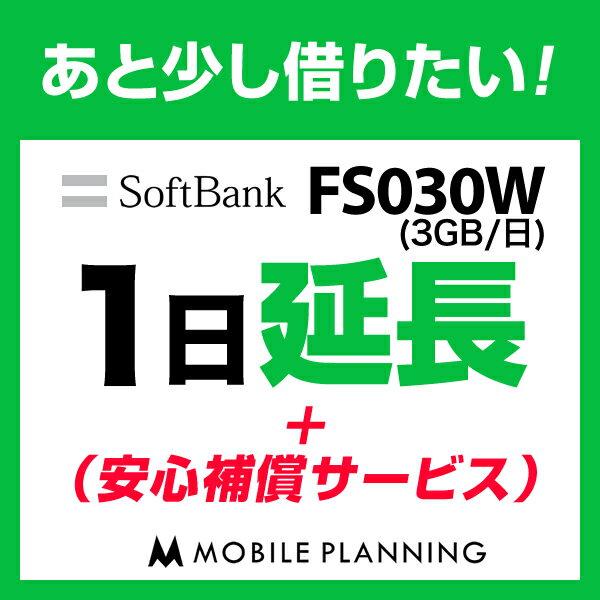 FS030W_1日延長専用(+安心補償) wifiレンタル 延長申込 専用ページ 国内wifi 1日プラン