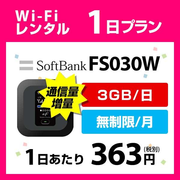 WiFi レンタル 1日 無制限/月 400円 LTE ソフトバンク FS030W インターネット ポケットwifi 即日発送