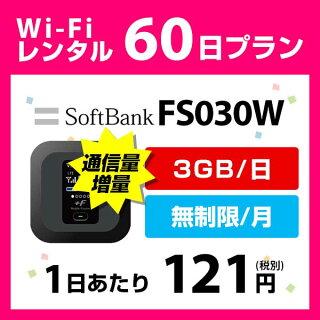 SoftBankFS030W(無制限/月)