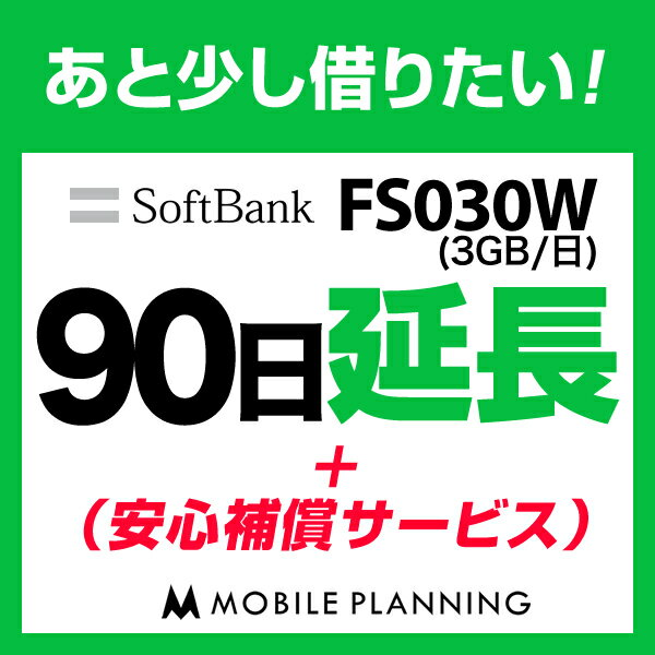 FS030W_90日延長専用(+安心補償) wifiレンタル 延長申込 専用ページ 国内wifi 90日プラン