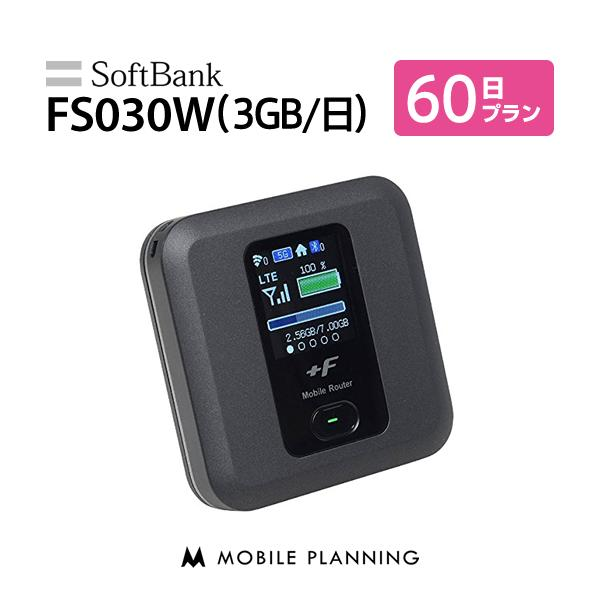 WiFi レンタル 60日 無制限/月 7,800円 LTE ソフトバンク FS030W インターネット ポケットwifi 即日発送 レンタルwifi