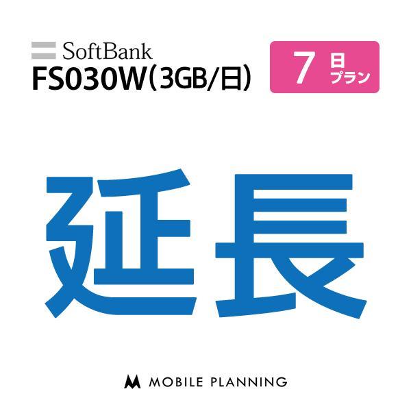 FS030W_7日延長専用 wifiレンタル 延長申込 専用ページ 国内wifi 7日プラン