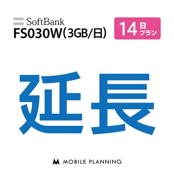 FS030W_14日延長専用 wifiレンタル 延長申込 専用ページ 国内wifi 14日プラン
