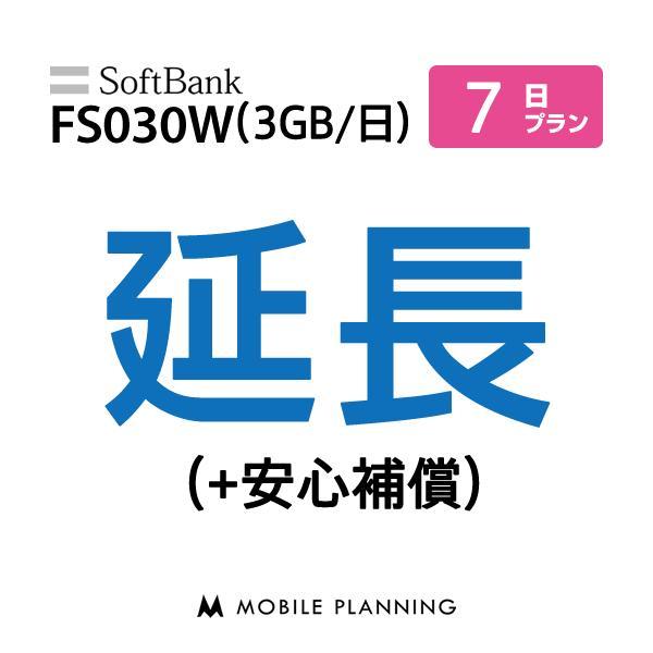 FS030W_7日延長専用(+安心補償) wifiレンタル 延長申込 専用ページ 国内wifi 7日プラン