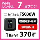 【無制限】WiFi レンタル 7日 2,800円 LTE ソフトバンク FS030W インターネット ポケットwifi 即日発送 レンタルwifi