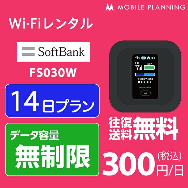 【レンタル】 WiFi 14日 無制限 4,200円 LTE ソフトバンク FS030W インターネット ポケットwifi 即日発送 テレワーク