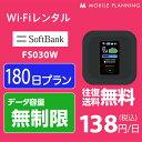 【レンタル】 WiFi 180日 無制限 25,000円 LTE ソフトバンク FS030W インターネット ポケットwifi 即日発送 テレワーク