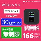 【レンタル】 WiFi 30日 無制限 5,000円 LTE ソフトバンク FS030W インターネット ポケットwifi 即日発送 テレワーク