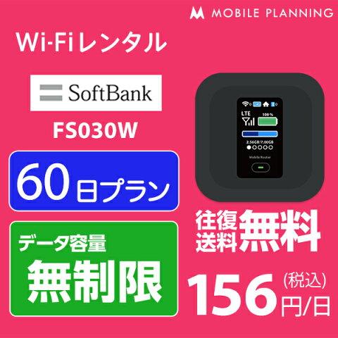 WiFi レンタル 60日 無制限 8500円 LTE ソフトバンク FS030W インターネット ポケットwifi 即日発送