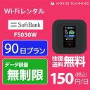 WiFi レンタル 90日 無制限 ポケットWiFi wifiレンタル レンタルwifi Wi-Fi ソフトバンク softbank 3ヶ月 FS030W 13,500円・・・