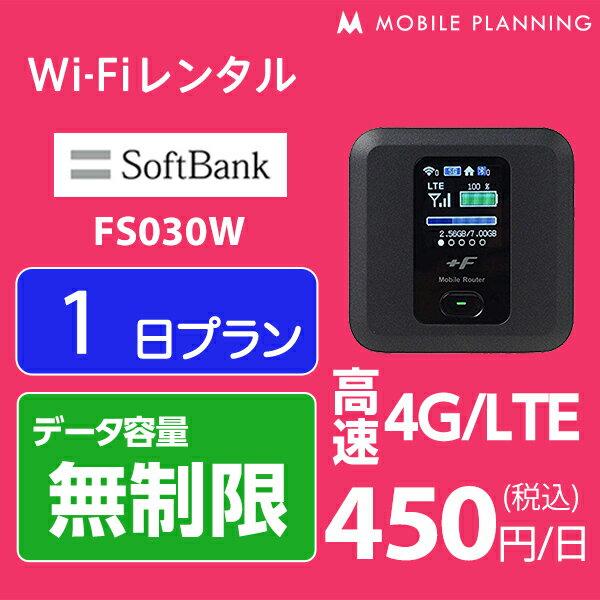 【レンタル】 WiFi 1日 無制限 450円 LTE ソフトバンク FS030W インターネット ポケットwifi 即日発送 テレワーク