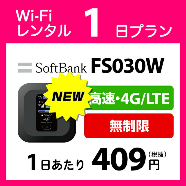 WiFi レンタル 1日 無制限 450円 LTE ソフトバンク FS030W インターネット ポケットwifi 即日発送