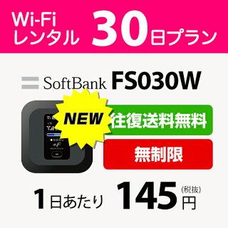 SoftBankPocketWiFiFS030(無制限)