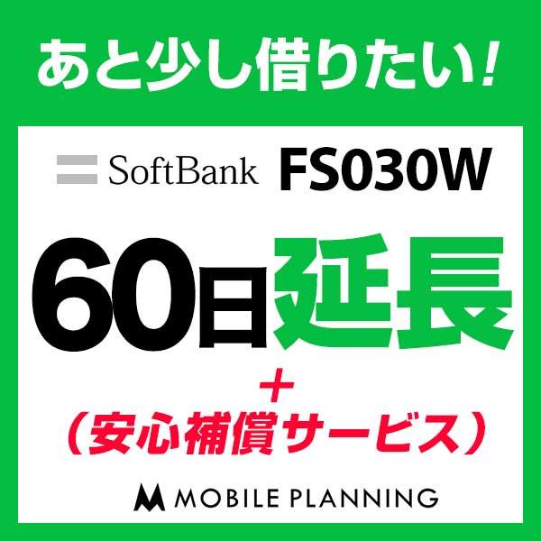 FS030W_60日延長専用(+安心補償) wifiレンタル 延長申込 専用ページ 国内wifi 60日プラン