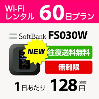 SoftBankPocketWiFiFS030(無制限)