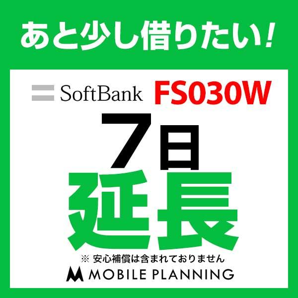 FS030W(無制限)_7日延長専用 wifiレンタル 延長申込 専用ページ 国内wifi 7日プラン