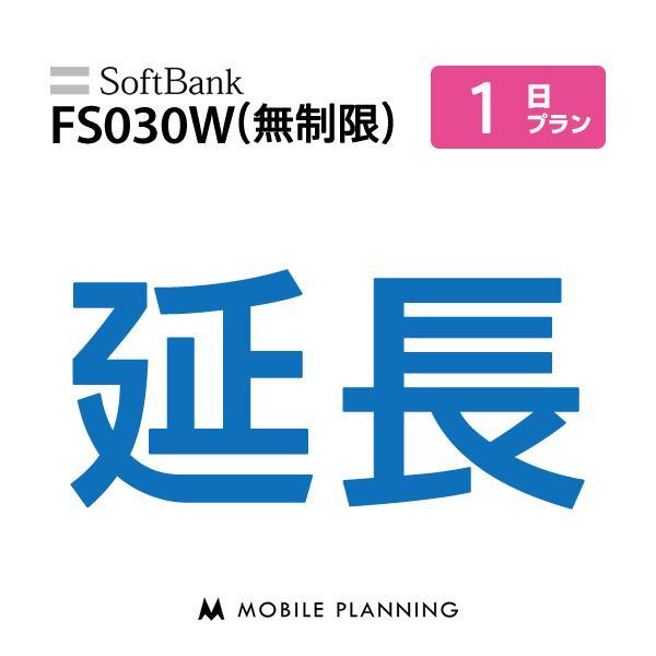 FS030W(無制限)_1日延長専用 wifiレンタル 延長申込 専用ページ 国内wifi 1日プラン