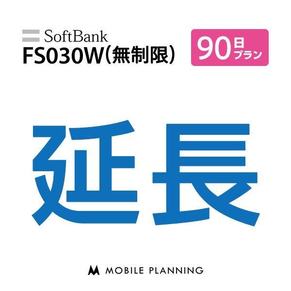FS030W(無制限)_90日延長専用 wifiレンタル 延長申込 専用ページ 国内wifi 90日プラン