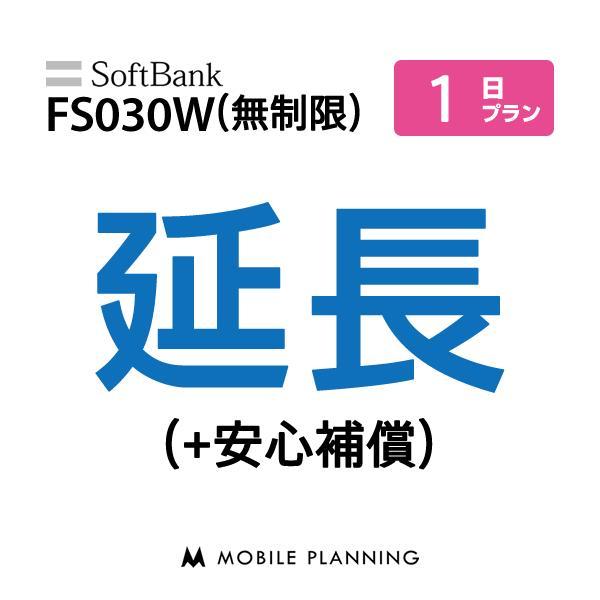 FS030W(無制限)_1日延長専用(+安心補償) wifiレンタル 延長申込 専用ページ 国内wifi 1日プラン