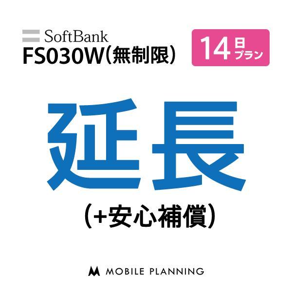 FS030W(無制限)_14日延長専用(+安心補償) wifiレンタル 延長申込 専用ページ 国内wifi 14日プラン