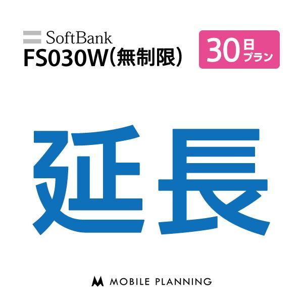 FS030W(無制限)_30日延長専用 wifiレンタル 延長申込 専用ページ 国内wifi 30日プラン