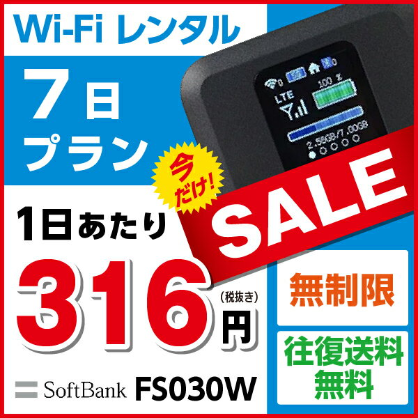 【セール中】WiFi レンタル 7日 無制限 2390円 LTE ソフトバンク FS030W インターネット ポケットwifi 即日発送