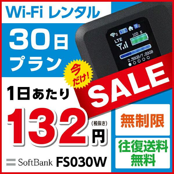【セール中】WiFi レンタル 30日 無制限 4,300円 LTE ソフトバンク FS030W インターネット ポケットwifi 即日発送