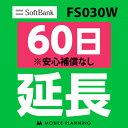 【レンタル】 FS030W_60日延長専用 wifiレンタル 延長申込 専用ページ 国内wifi 60日プラン