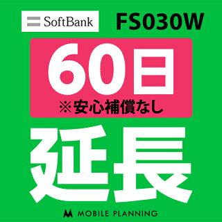 SoftBankFS030W(無制限/月)延長プラン