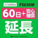 【レンタル】 FS030W_60日延長専用(+安心補償) wifiレンタル 延長申込 専用ページ 国内wifi 60日プラン