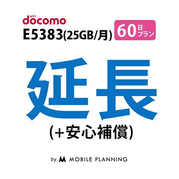 E5383(25GB/月) 60日延長専用(+安心補償) wifiレンタル 延長申込 専用ページ 国内wifi 60日プラン