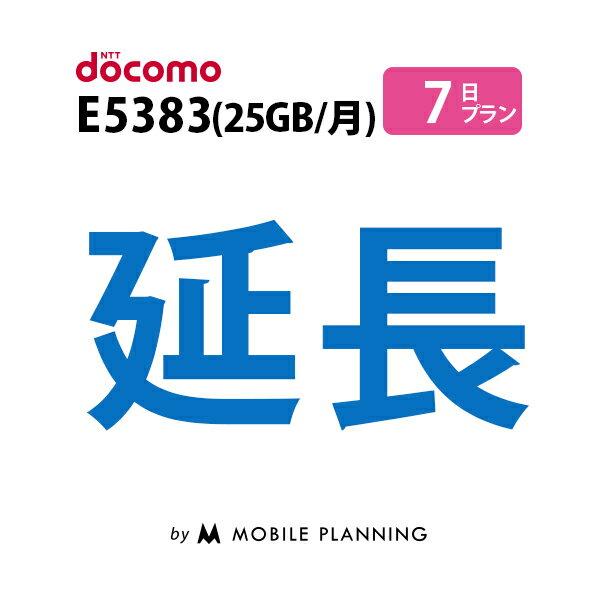 E5383(25GB/月) 7日延長専用 wifiレンタル 延長申込 専用ページ 国内wifi 7日プラン