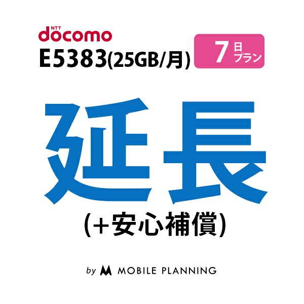 E5383(25GB/月) 7日延長専用(+安心補償) wifiレンタル 延長申込 専用ページ 国内wifi 7日プラン
