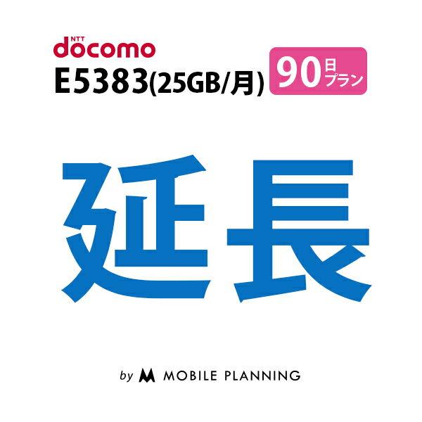 E5383(25GB/月) 90日延長専用 wifiレンタル 延長申込 専用ページ 国内wifi 90日プラン