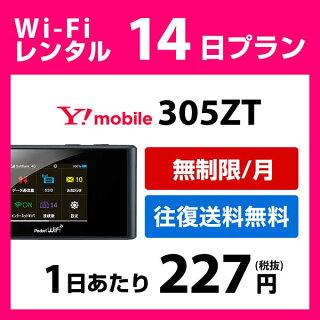 WiFiレンタル14日3,500円往復送料無料2週間ワイモバイル305ZTインターネットポケットwifi即日発送